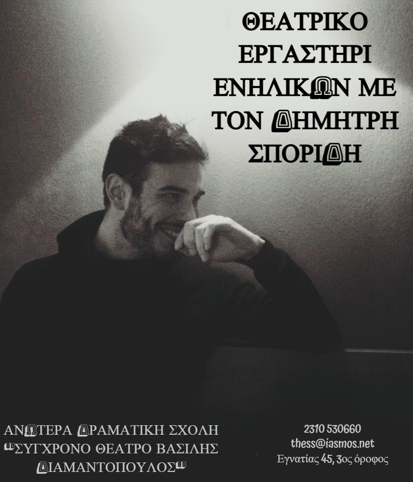 ΘΕΑΤΡΙΚΟ ΕΡΓΑΣΤΗΡΙ ΓΙΑ ΕΝΗΛΙΚΕΣ